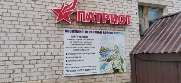 Патриот, Военно- спортивный клуб
