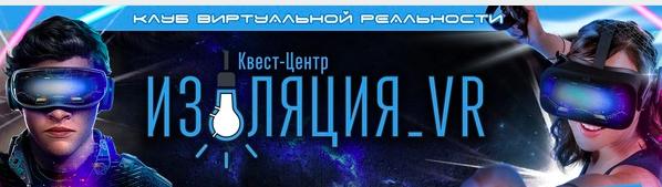 ИЗОЛЯЦИЯ_VR, клуб виртуальной реальности, Самара