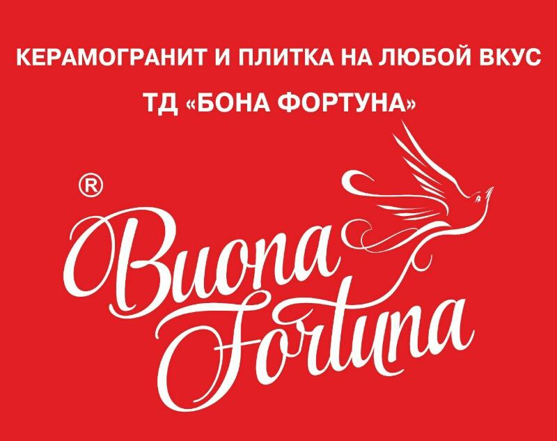ТД Бона Фортуна ,Торговая компания,Нальчик