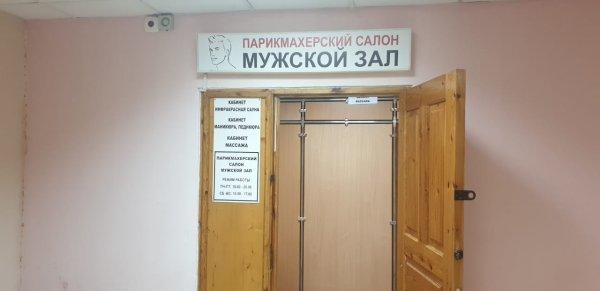 Парикмахерский салон, Мужской зал, Мирный