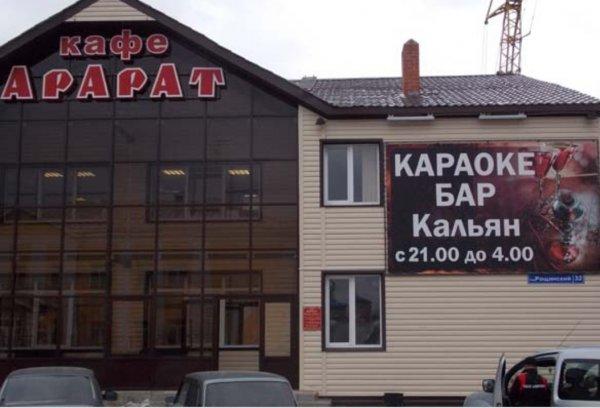 Арарат,кафе,Тобольск
