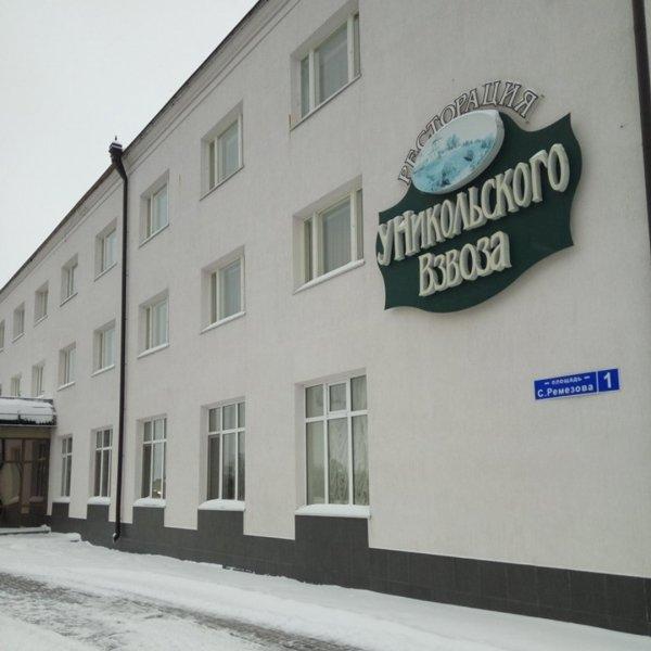 У Никольского Взвоза,ресторан,Тобольск