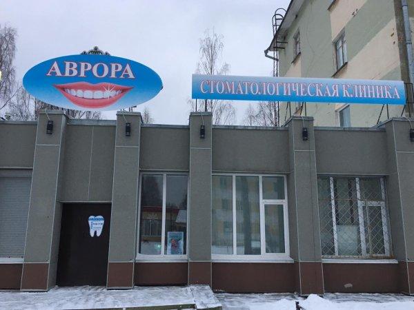 Аврора, стоматологическая клиника, Мирный