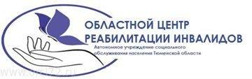 Областной центр реабилитации инвалидов,АУ СОН ТО,Тюмень