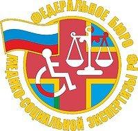 Главное Бюро Медико-социальной Экспертизы по Тюменской области,Социальная служба,Тюмень