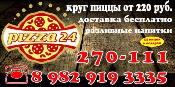 Пицца 24,Доставка пиццы,Тобольск