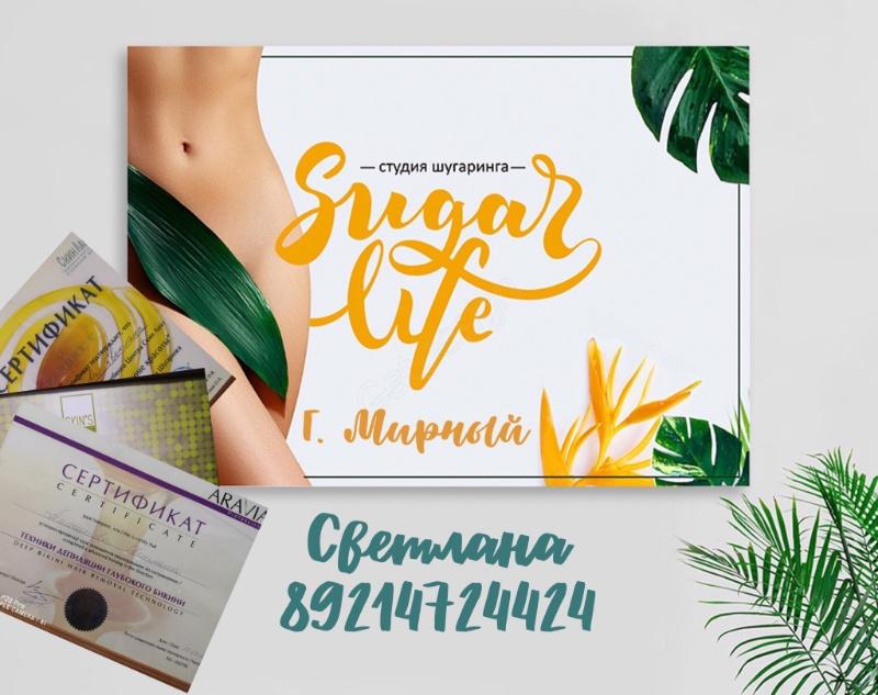 Sugar_Life, , Мирный