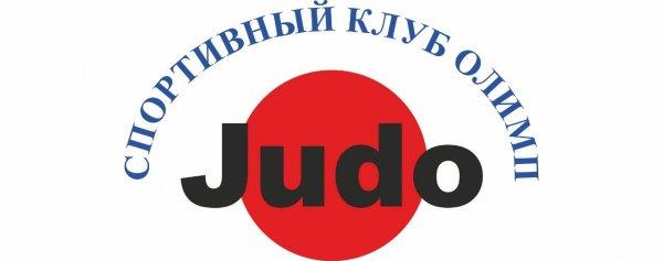 Спортивный клуб ОЛИМП, Спортивный клуб дзюдо и самбо, Самара