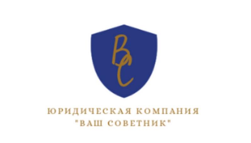 Юридическая компания Ваш Советник ,Юрист, адвокат,Красноярск