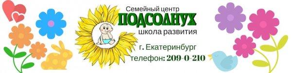 Семейный центр Подсолнух, Центр развития ребенка, Школа для будущих мам, Екатеринбург