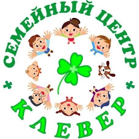 Семейный центр Клевер, Центр развития ребенка, Логопеды, Психотерапевтическая помощь, Екатеринбург
