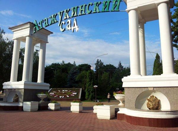 Городской парк Атажукинский сад,Городской парк,Нальчик