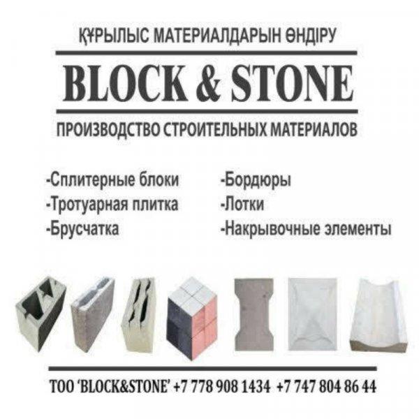 TOO BLOCK AND STONE  Производство