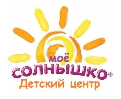Центр развития детей Моё солнышко, Центр развития ребёнка, Белебей