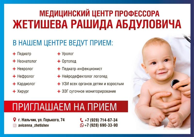 Авиценна, медицинский центр,  Нальчик
