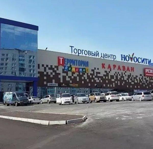 Ноvосити, торговый центр, Чита
