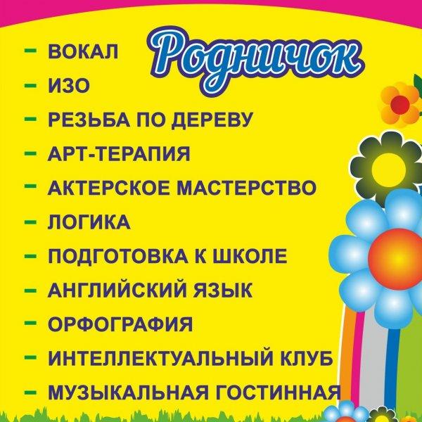 Орфей & Родничок, семейный досуговый центр, Анапа