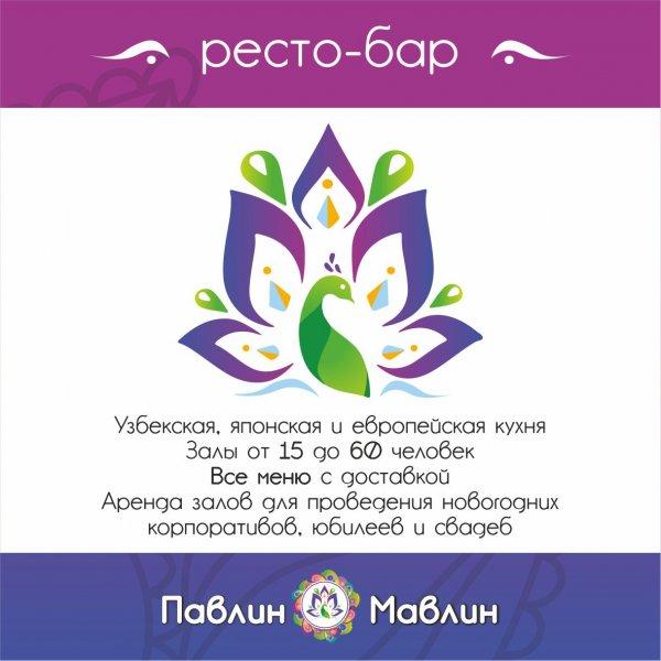 Павлин Мавлин, Кафе, Ресторан, Курганинск