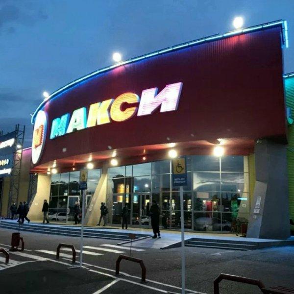 МАКСИ, торгово-развлекательный центр, Чита