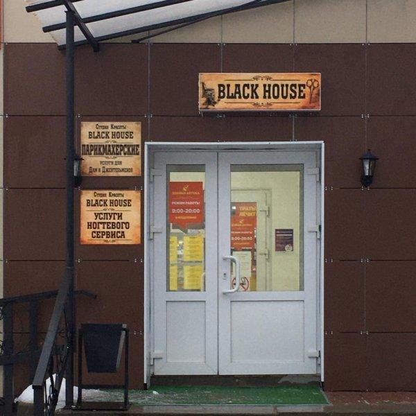 Black House, Студия красоты, Мирный