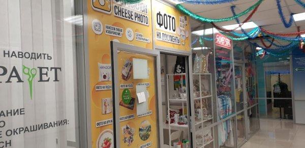 CheesePhoto, Фотоуслуги, Магазин подарков и сувениров, Копировальный центр,  Мирный