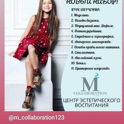 M_collaboration , , Сочи