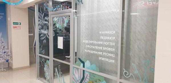СТУДИЯ МАНИКЮРА NAILS ART, Салон красоты, Мирный