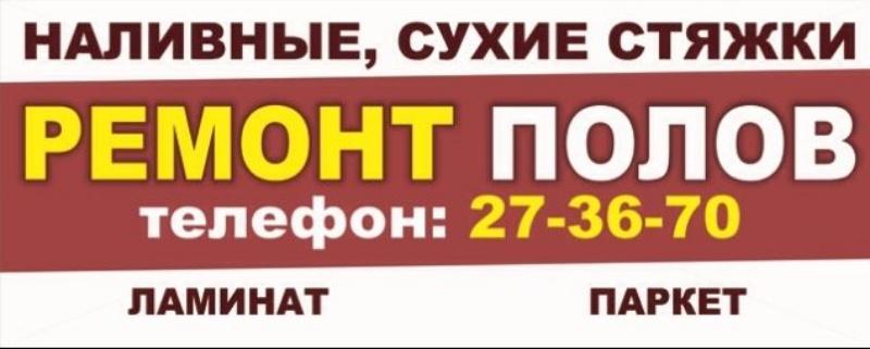 Рем-Профи,Отделка квартир,Тобольск