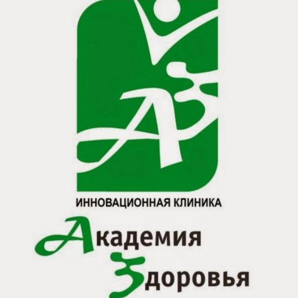 Академия Здоровья, инновационная клиника, Чита