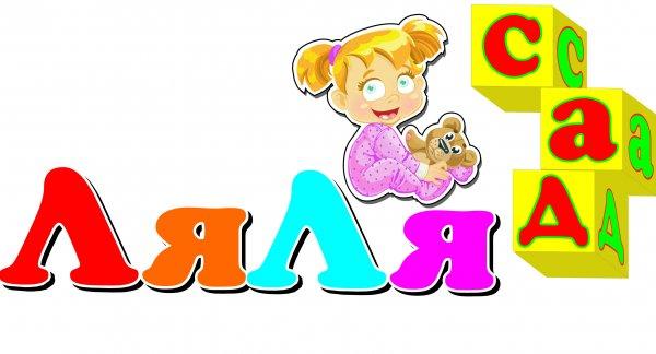 ЛяЛя СаД, частный детский сад, Анапа