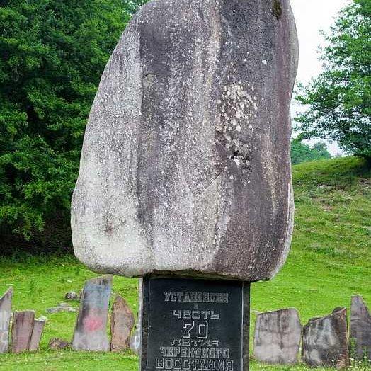 Памятник в честь 70-летия Черекского восстания балкарских крестьян в 1913 году,Памятник, скульптура,Нальчик