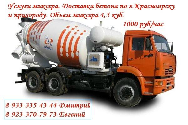 Услуги миксера. Доставка бетона,Доставка бетона,Красноярск