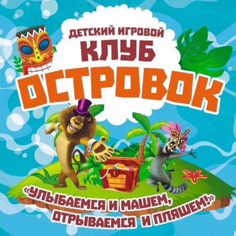 Детский игровой клуб 🌴ОСТРОВОК🌴, Развлекательный центр, Курганинск