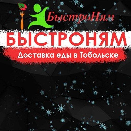 БыстроНям,ресторан доставки,Тобольск