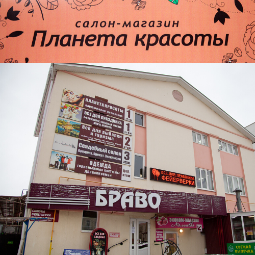 Планета красоты, Индустрия красоты,  Октябрьский