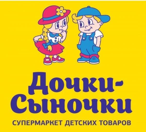 Дочки & Сыночки, супермаркет детских товаров,  Тобольск