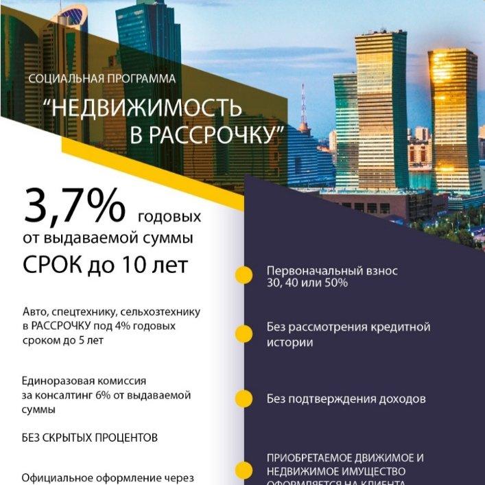 INVESTMENT CONSULTING AGENCY ,Недвижимость ,Актобе