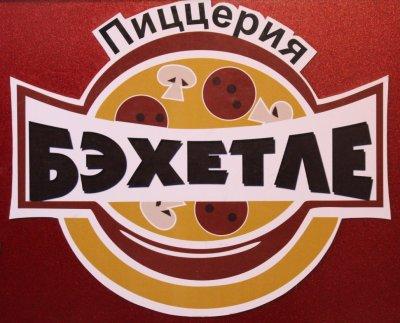 Пиццерия Бахетле,Пиццерия, кафе, роллы,Лениногорск