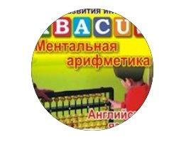 Abacus учебный центр ,,Актобе