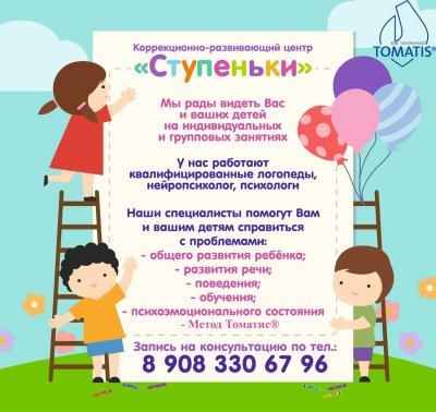 Ступеньки, коррекционный развивающий центр, Центры раннего развития детей,, Зеленодольск