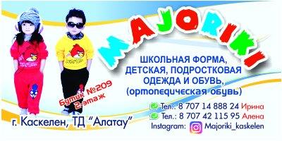 Majoriki, Магазин детской одежды,  Каскелен, Карасай