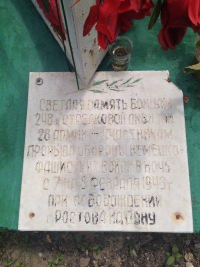 Бойцам 248-ой стрелковой дивизии,Памятник, скульптура,Ростов-на-Дону
