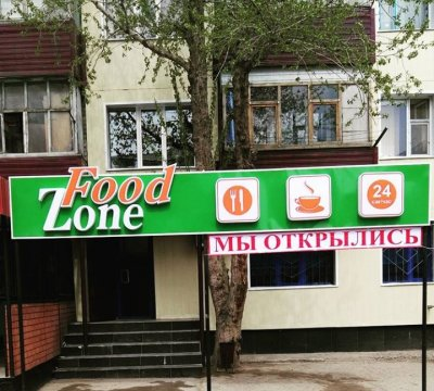 FOOD ZONE, кафе быстрого питания, Кафе / рестораны быстрого питания,,  Актобе