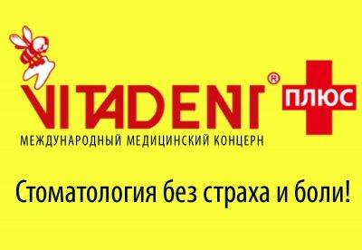 """Стоматология """"Витадент"""", Лечение зубов, протезирования.,  Октябрьский"""