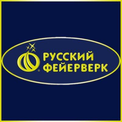Русский фейерверк,ПИРОТЕХНИКА: фейерверки, петарды, салюты. ,Октябрьский
