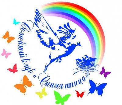 Синяя птица, семейный клуб, ИП Динмухаметова А.Р., Центры раннего развития детей, Частные детские сады,, Зеленодольск