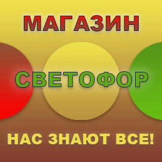 Светофор, Магазин сувениров, подарков, колготок и трикотажа,  Магадан