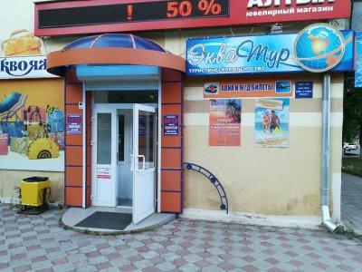 Экватур туристическое агенство, Туристическое агенство,  Лениногорск