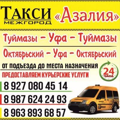 Такси Азалия,Такси Туймазы - Уфа - Октябрьский.,Октябрьский