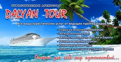 Дальян Тур, Туристическое агентство, турфирма,  Лениногорск